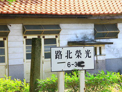 【Attraction】Pay a Visit to Zhongxing New Village