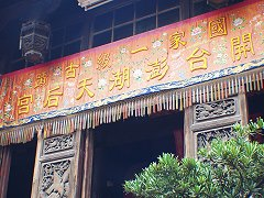 【Attraction】The Oldest Mazu Temple in Taiwan