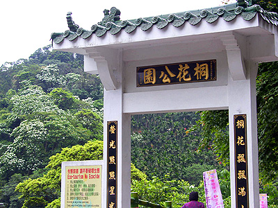 【Attraction】Tung Blossom Theme Park in Tucheng