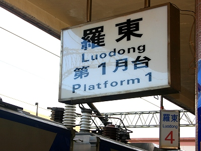 Visit Luodong(羅東) Town, the center of Lanyang(蘭陽) Plain