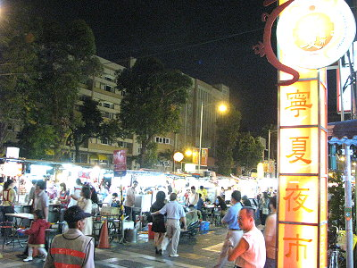 Ningxia Night Market Full of Fun and Delicacies (Tourist Attraction)