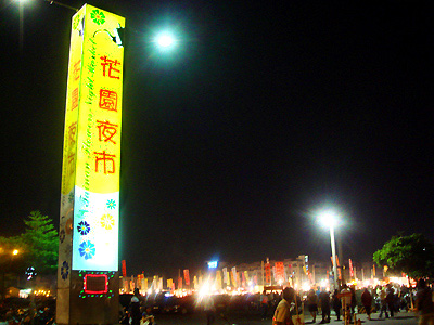 Shopping, Dining and Having Fun in Tainan Garden Night Market! (Tourist Attraction)