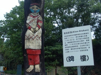 Visiting the Hometown of Aboriginals – Experience the Humanities and Customs in Chingliu Tribe