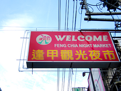 Taichung Must-visit Tourist Destination – Fengchia Night Market (Tourist Attraction) - Part 2