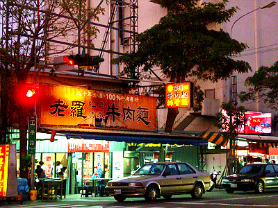 "Gongsyue Road ""Beef Noodle Street"" in Taichung (Delicacies)"