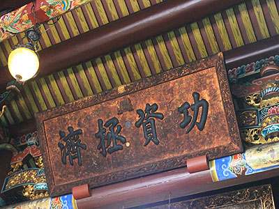 (Tourist Attraction) The Plaque Awarded by the Guangxu Emperor Hidden in Chingshui Master Temple