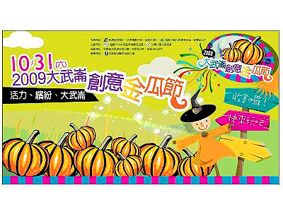 Creative Pumpkin Festival Harvesting Season Debuts on October 31 in Dawurun Shopping District