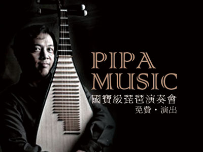 World-class Chinese Pipa Master Liu De-Hai to Perform at Cloud Villa