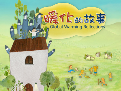 Global Warming Reflections Now Playing at the National Museum of Natural Science