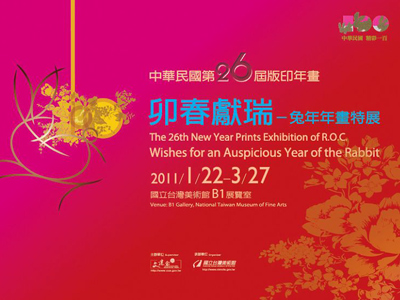 The 26th New Year Prints Exhibition of R.O.C. - Wishes for an Auspicious Year of the Rabbit