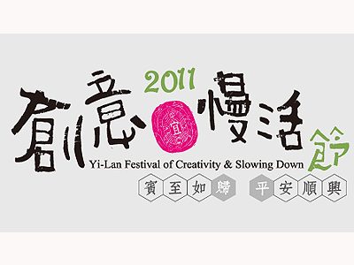 Yilan Festival of Creativity & Slowing Down