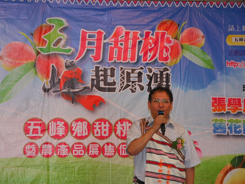Wufeng Township Peach Promotion Event