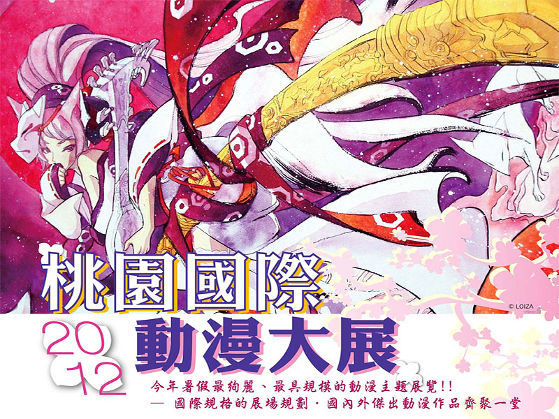 2012 Taoyuan International Comic Exhibition