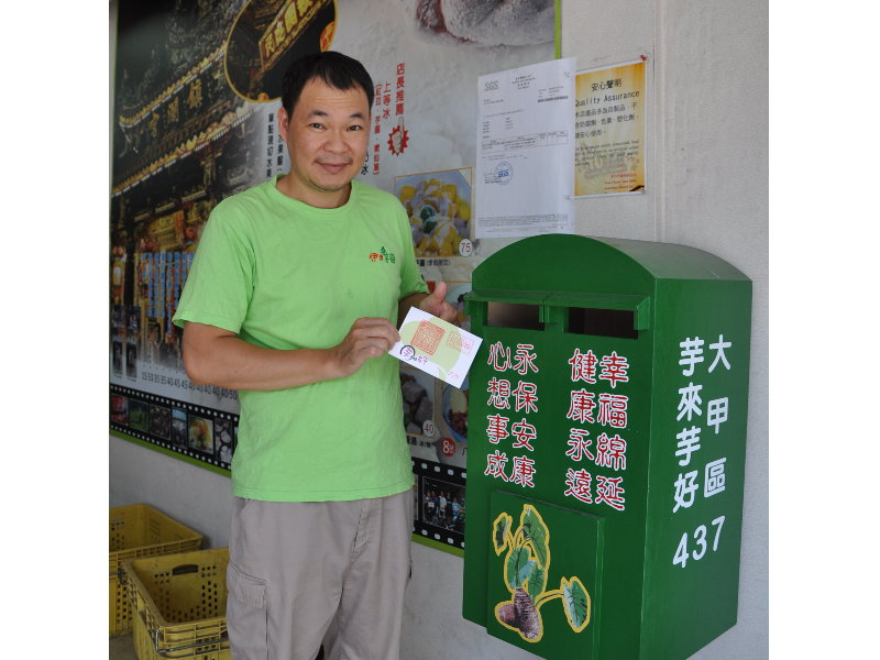 Tag in Dajia Mei Zhou Ice Shop, Get free Taros Postcard