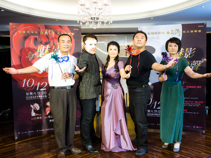 The Phantom of Opera in Sun Moon Lake