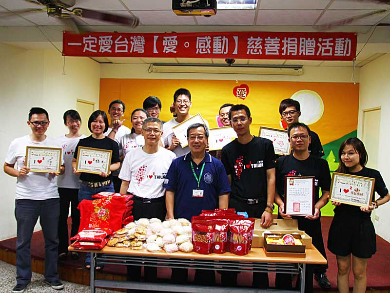 """I love² Taiwan""- Corporate Charitable Donation Event"